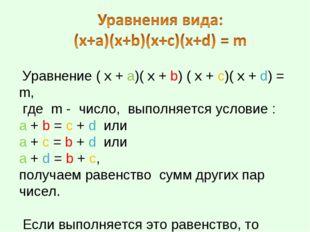 Уравнение ( x + a)( x + b) ( x + c)( x + d) = m, где m - число, выполняется