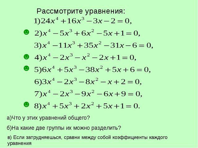 Рассмотрите уравнения: а)Что у этих уравнений общего? б)На какие две группы и...