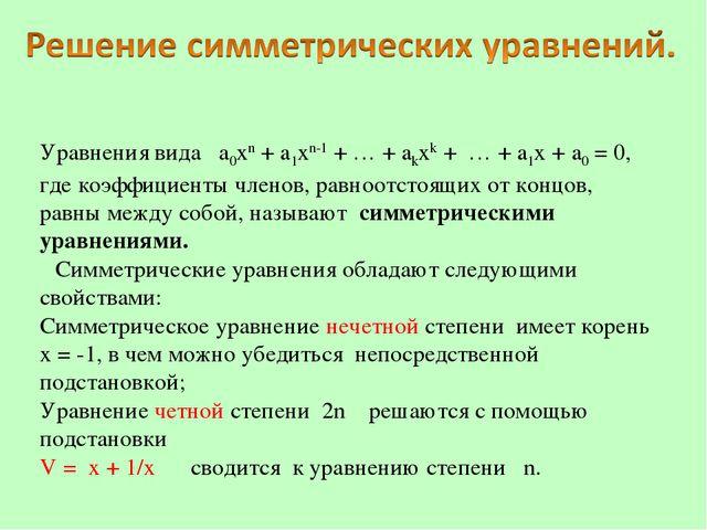 Уравнения вида а0хn + a1xn-1 + … + akxk + … + a1x + a0 = 0, где коэффициенты...