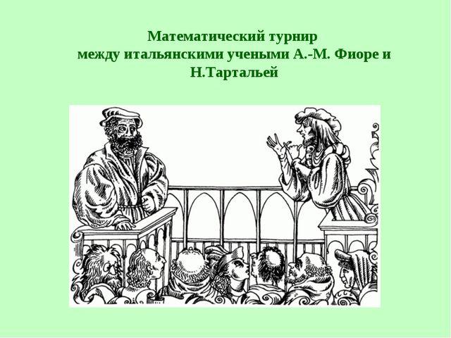 Математический турнир между итальянскими учеными А.-М. Фиоре и Н.Тартальей
