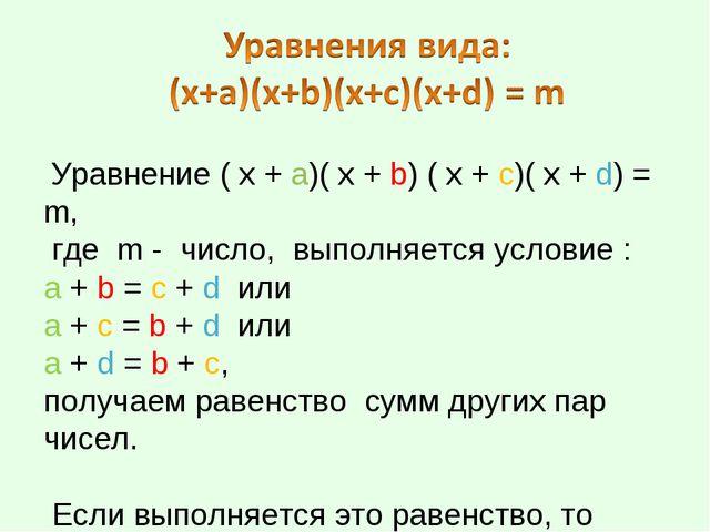 Уравнение ( x + a)( x + b) ( x + c)( x + d) = m, где m - число, выполняется...