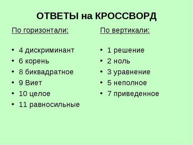 ОТВЕТЫ на КРОССВОРД По горизонтали: 4 дискриминант 6 корень 8 биквадратное 9...