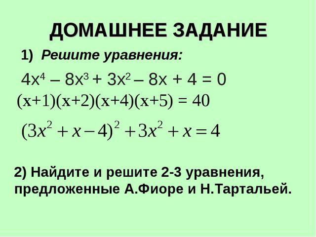 ДОМАШНЕЕ ЗАДАНИЕ 1) Решите уравнения: 2) Найдите и решите 2-3 уравнения, пред...