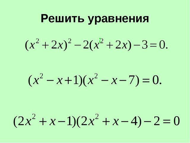 Решить уравнения :