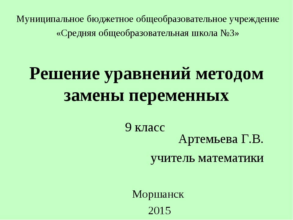 Решение уравнений методом замены переменных 9 класс Артемьева Г.В. учитель ма...