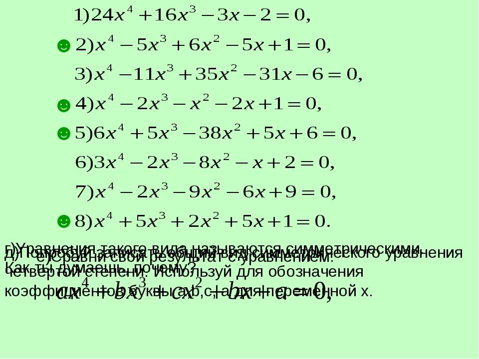 г)Уравнения такого вида называются симметрическими. Как ты думаешь, почему? ☻...