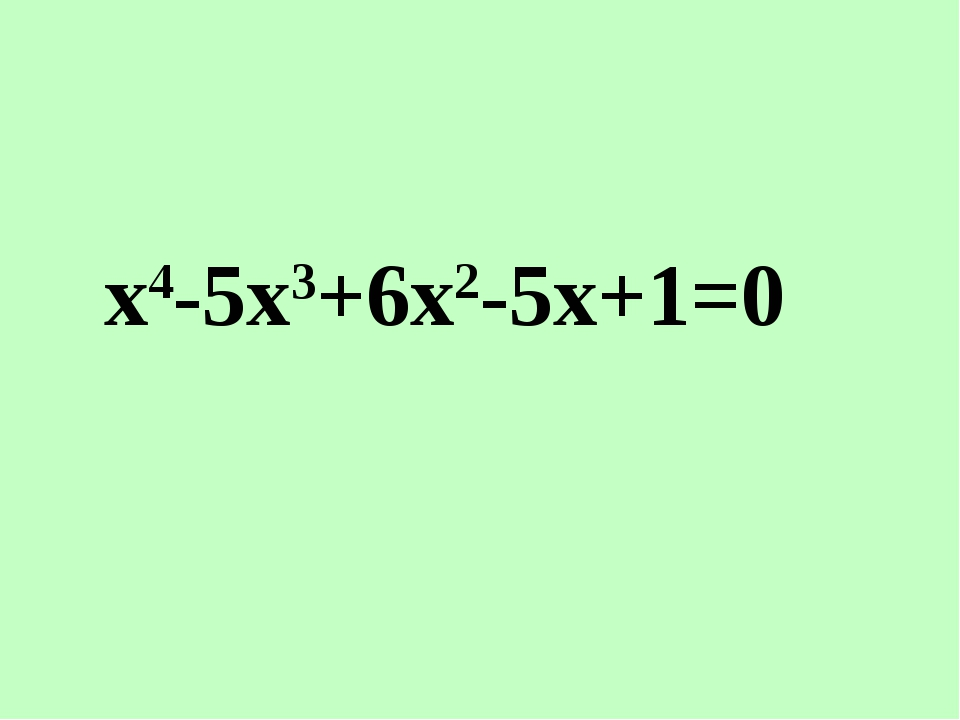 х4-5х3+6х2-5х+1=0