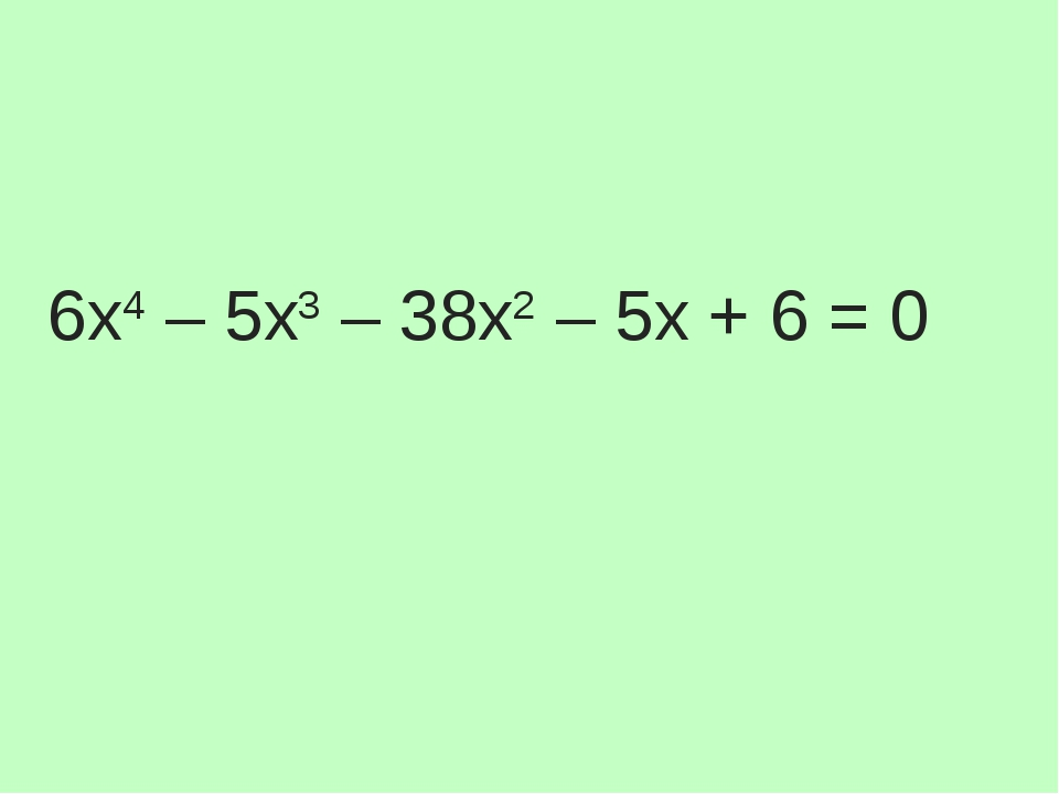 6х4– 5х3– 38x2– 5х + 6 = 0
