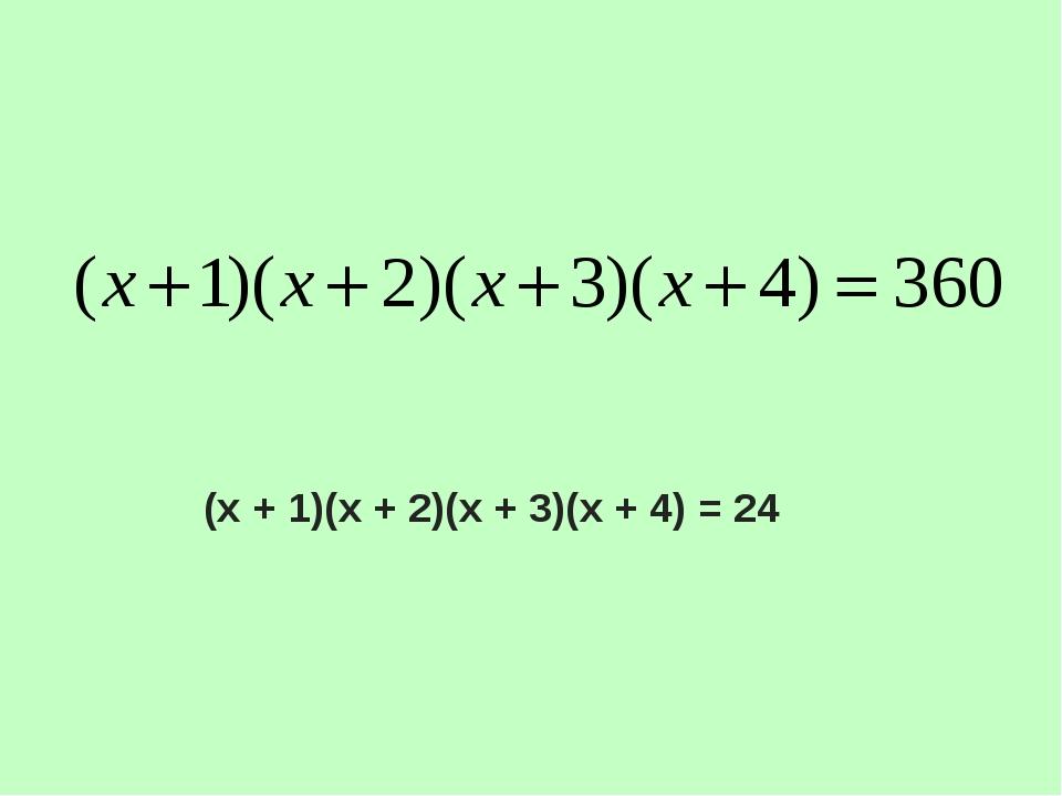 (х + 1)(х + 2)(x + 3)(x + 4) = 24