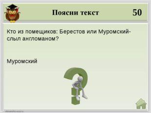 Поясни текст 50 Муромский Кто из помещиков: Берестов или Муромский- слыл англ