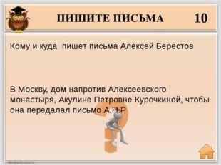 ПИШИТЕ ПИСЬМА 10 В Москву, дом напротив Алексеевского монастыря, Акулине Петр