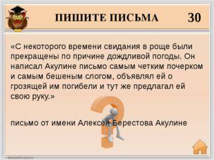 ПИШИТЕ ПИСЬМА 30 письмо от имени Алексея Берестова Акулине «С некоторого врем