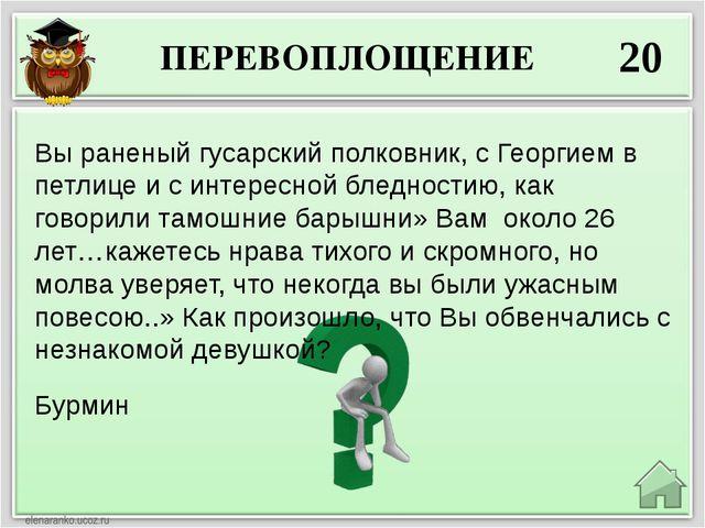 ПЕРЕВОПЛОЩЕНИЕ 20 Бурмин Вы раненый гусарский полковник, с Георгием в петлице...