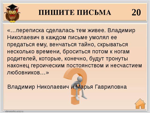 ПИШИТЕ ПИСЬМА 20 Владимир Николаевич и Марья Гавриловна «…переписка сделалась...