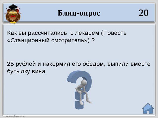 25 рублей и накормил его обедом, выпили вместе бутылку вина Как вы рассчитали...