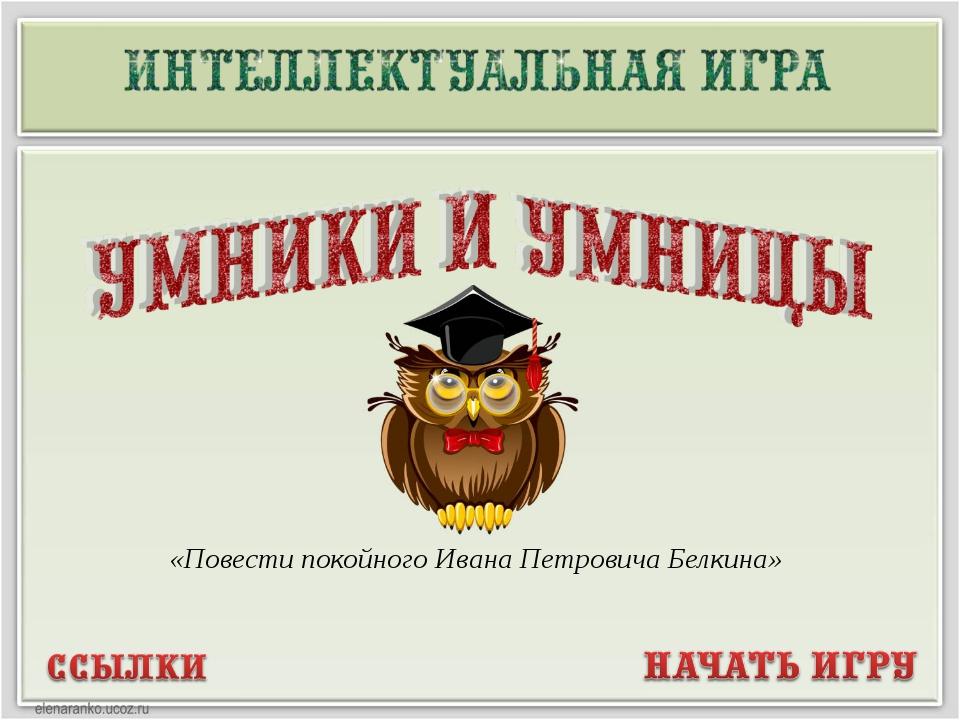 «Повести покойного Ивана Петровича Белкина»
