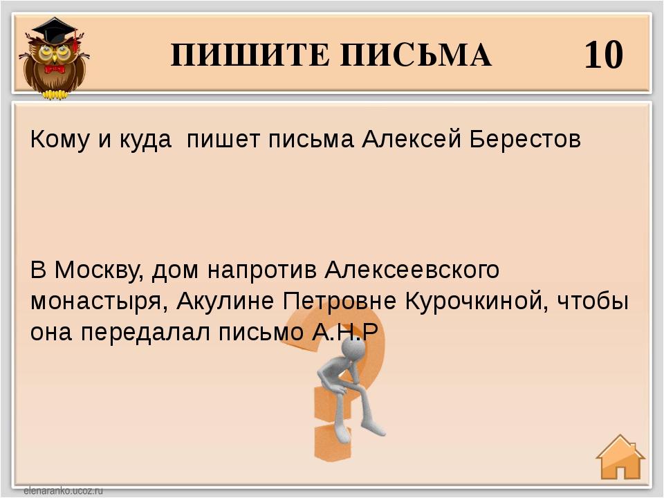 ПИШИТЕ ПИСЬМА 10 В Москву, дом напротив Алексеевского монастыря, Акулине Петр...