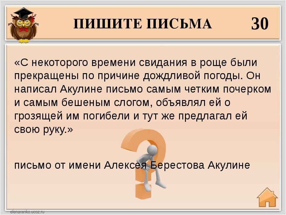 ПИШИТЕ ПИСЬМА 30 письмо от имени Алексея Берестова Акулине «С некоторого врем...