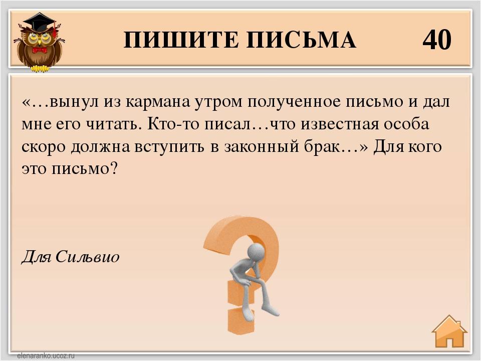 ПИШИТЕ ПИСЬМА 40 Для Сильвио «…вынул из кармана утром полученное письмо и дал...