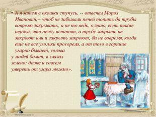 А я затем в окошки стучусь, -- отвечал Мороз Иванович,-- чтоб не забывали пе