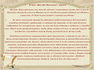 В книге «Кто убил Наполеона?» читаем: «Мышьяк: Форсхувуд знает, что этот яд и