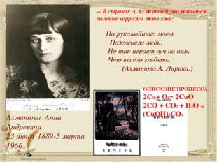 Ахматова Анна Андреевна 23 июня 1889-5 марта 1966 -- В строках А.Ахматовой уп