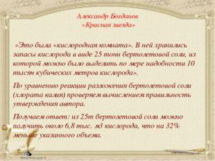 Александр Богданов «Красная звезда» «Это была «кислородная комната». В ней х
