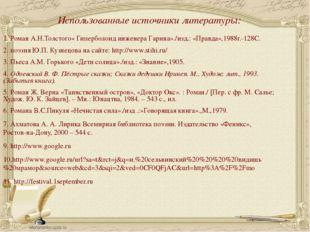 Использованные источники литературы: 1. Роман А.Н.Толстого« Гиперболоид инжен