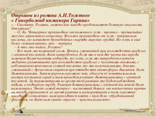 Отрывок из романа А.Н.Толстого « Гиперболоид инженера Гарина» « – Скажите, Р