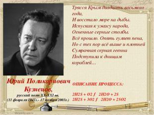 Юрий Поликарпович Кузнецов, русский поэт XX-XXI вв. (11 февраля 1941г.- 17 н