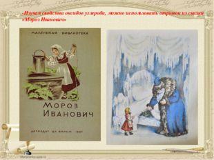 -Изучая свойства оксидов углерода, можно использовать отрывок из сказки «Моро