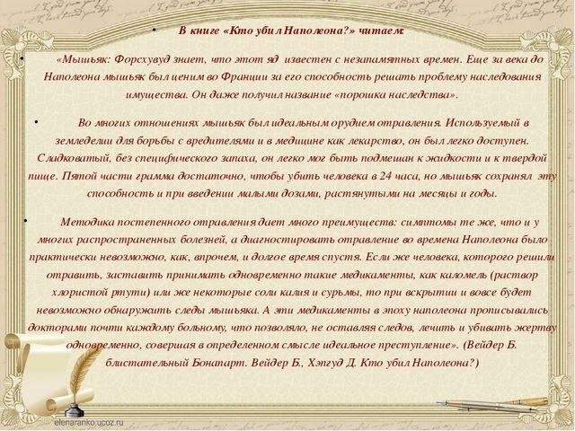 В книге «Кто убил Наполеона?» читаем: «Мышьяк: Форсхувуд знает, что этот яд и...