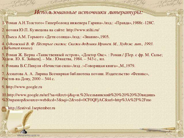 Использованные источники литературы: 1. Роман А.Н.Толстого« Гиперболоид инжен...