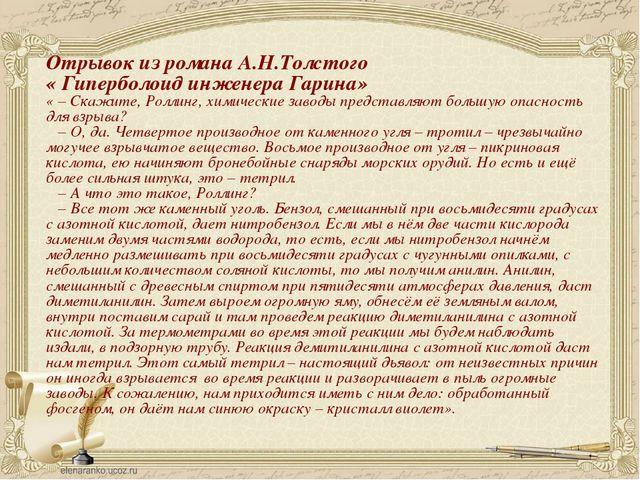 Отрывок из романа А.Н.Толстого « Гиперболоид инженера Гарина» « – Скажите, Р...