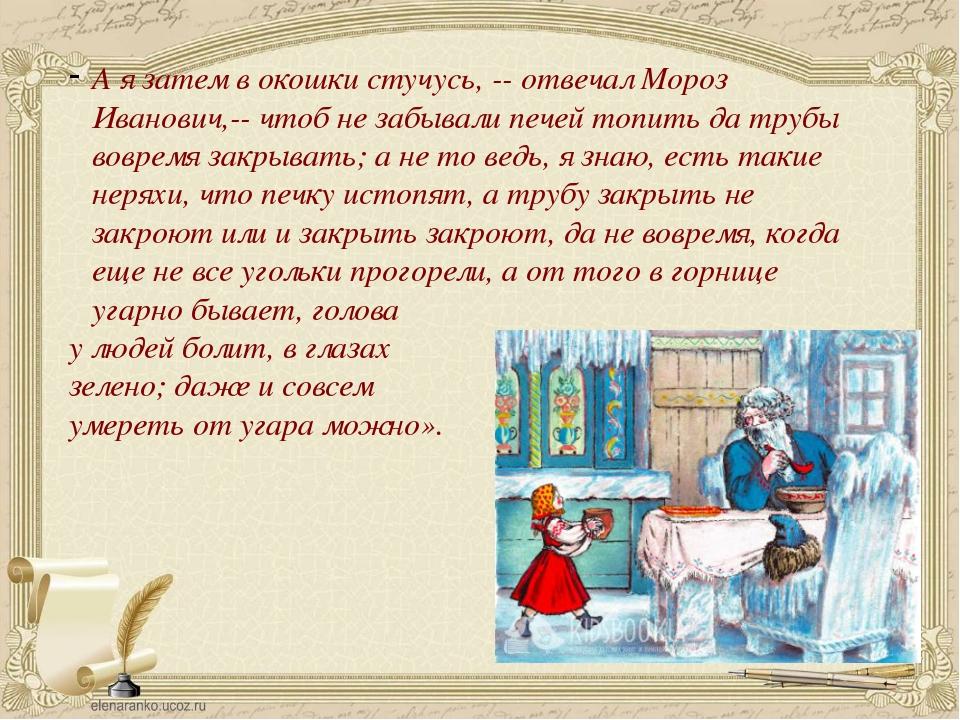 А я затем в окошки стучусь, -- отвечал Мороз Иванович,-- чтоб не забывали пе...