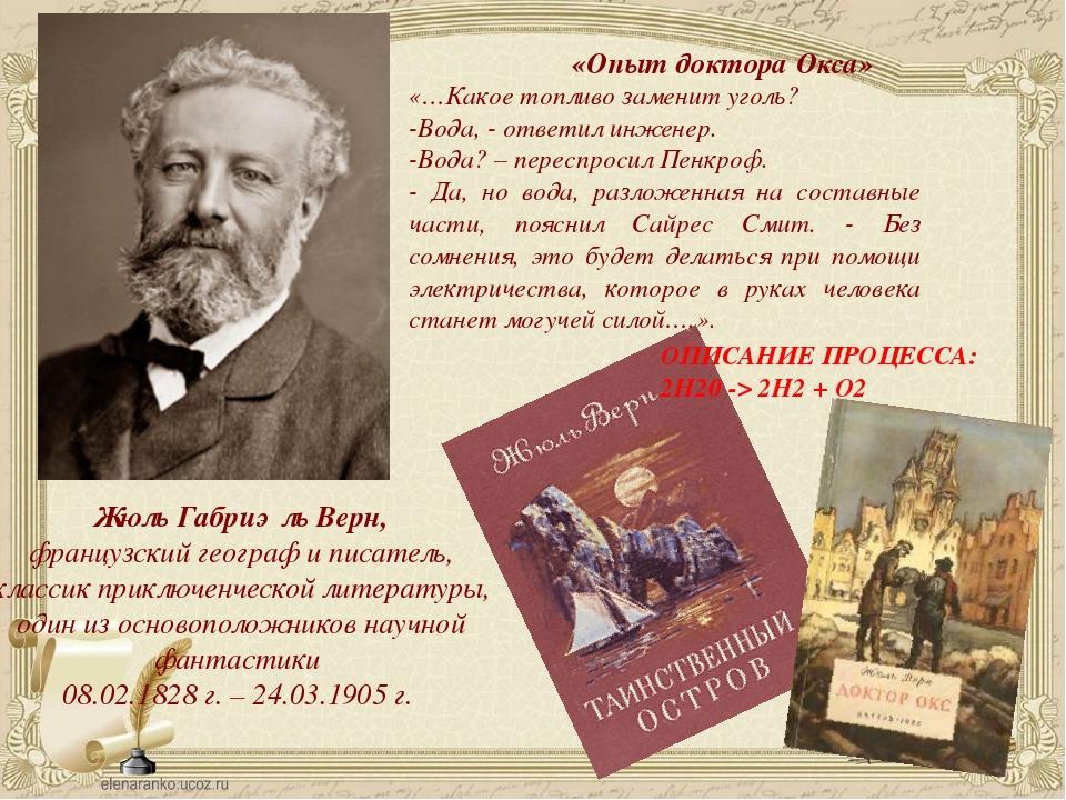 «Опыт доктора Окса» Жюль Габриэ́ль Верн, французский географ и писатель, кла...
