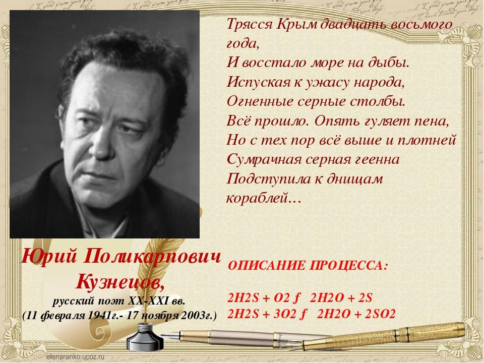 Юрий Поликарпович Кузнецов, русский поэт XX-XXI вв. (11 февраля 1941г.- 17 н...