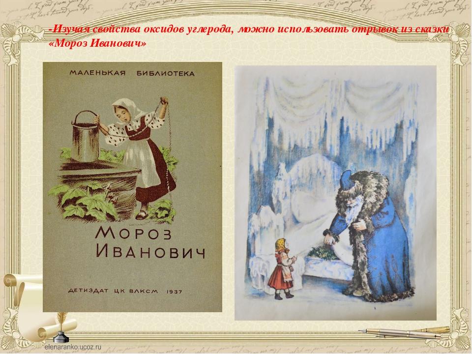 -Изучая свойства оксидов углерода, можно использовать отрывок из сказки «Моро...