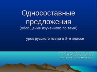 Односоставные предложения (обобщение изученного по теме) урок русского языка