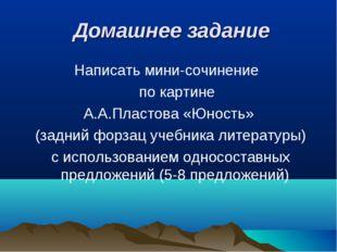 Домашнее задание Написать мини-сочинение по картине А.А.Пластова «Юность» (з