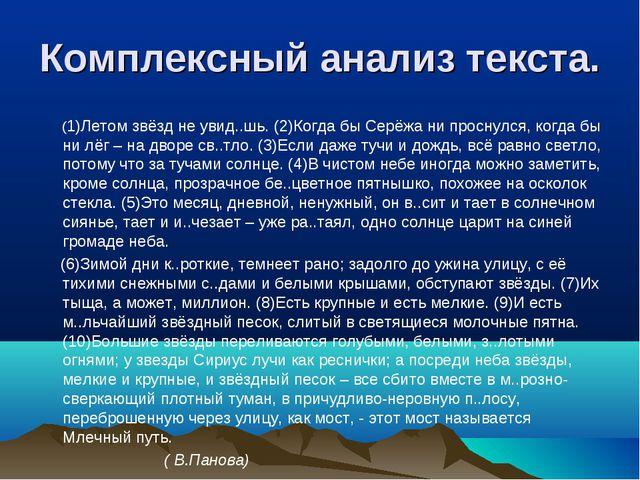 Комплексный анализ текста. (1)Летом звёзд не увид..шь. (2)Когда бы Серёжа ни...