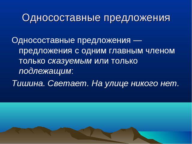 Односоставные предложения Односоставные предложения — предложения с одним гла...