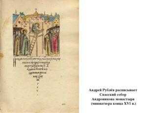 Андрей Рублёв расписывает Спасский собор Андроникова монастыря (миниатюра кон