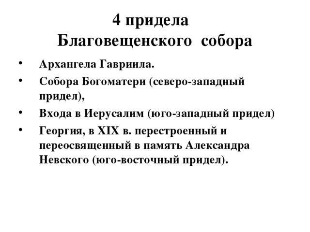 4 придела Благовещенского собора Архангела Гавриила. Собора Богоматери (север...