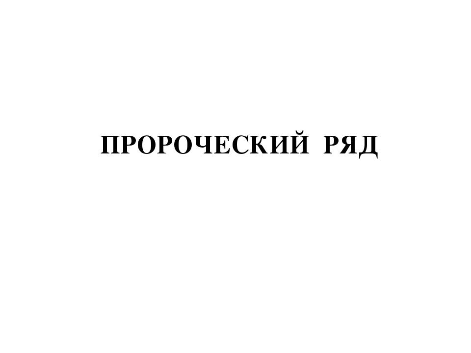 ПРОРОЧЕСКИЙ РЯД