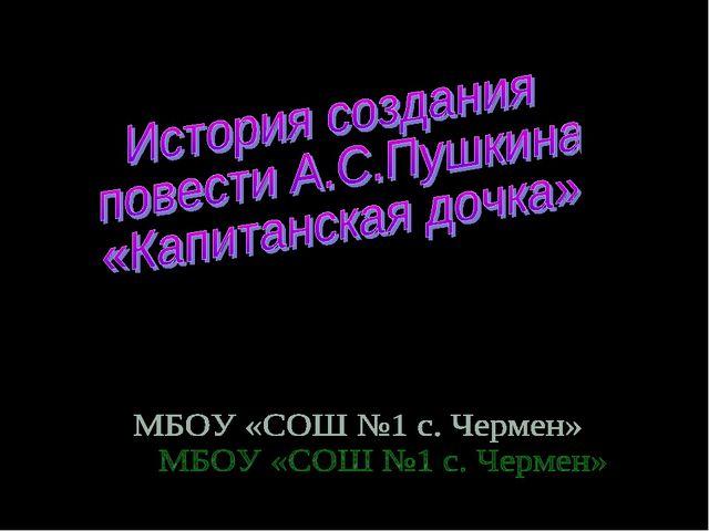 Автор- Цаболова Фатима Майрамовна