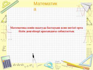 Математика пәнін оқытуда бастауыш және негізгі орта білім деңгейлері арасында