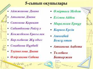 5-сынып оқушылары Айтжанова Диана Атығаева Диана Сатенова Қарақат Сабитбекова