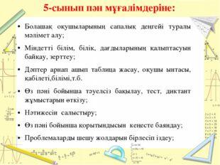 5-сынып пән мұғалімдеріне: Болашақ оқушыларының сапалық деңгейі туралы мәліме