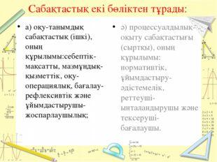 Сабақтастық екі бөліктен тұрады: а) оқу-танымдық сабақтастық (ішкі), оның құр